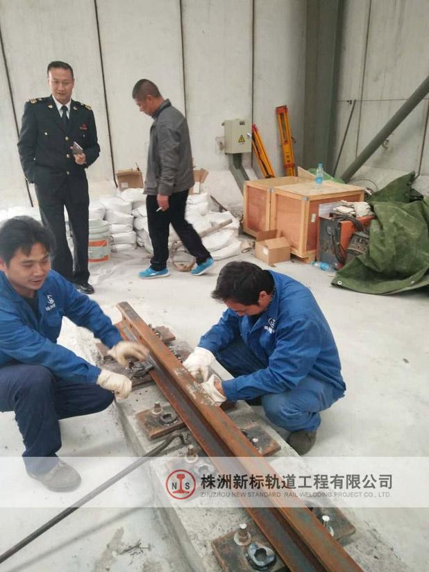 海关负责人对我们的轨道焊接工作很满意