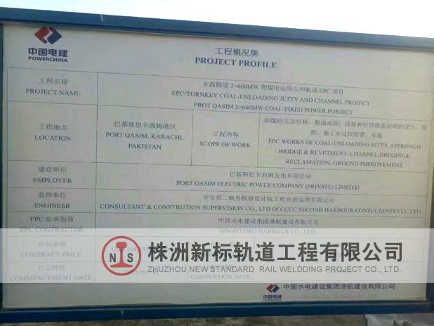 卡西姆港燃煤电站码头工程概况