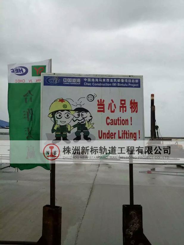 安全警示牌:中国港湾马来西亚民都鲁轨道焊接工程