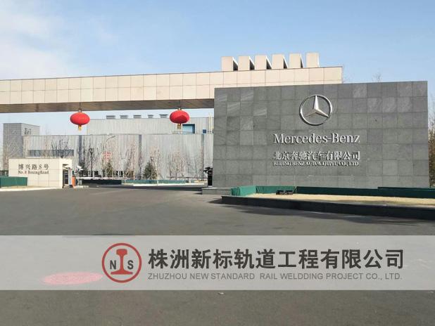 北京奔驰汽车正门