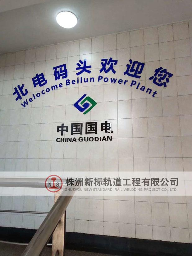 中国国电北电码头公司内部形象墙