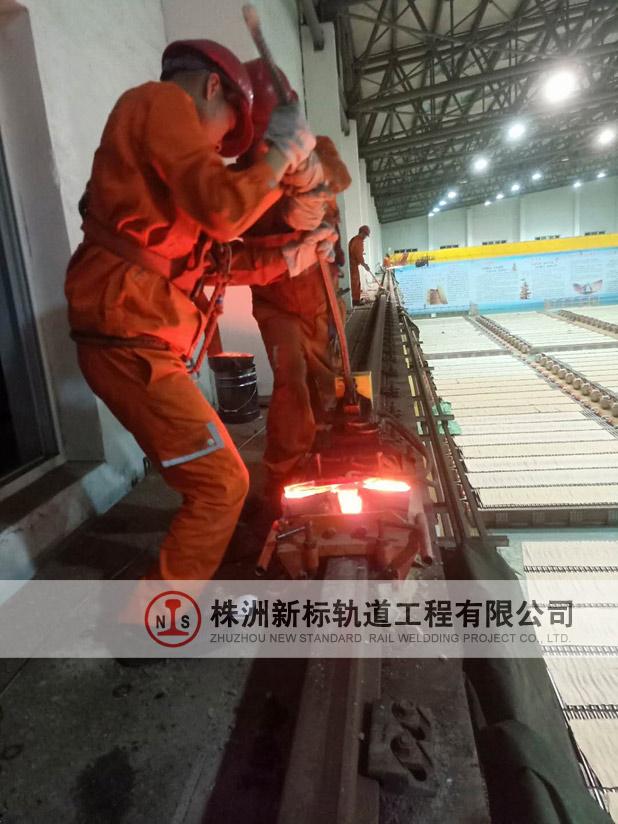中国黄金钢轨焊接现场之一