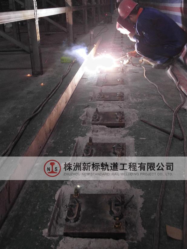 轨道焊接之基座焊接
